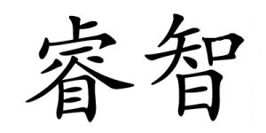 снятся иероглифы